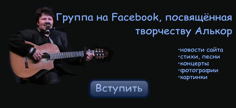 Алькор на Facebook